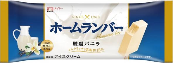 メイトー「ホームランバー」58年の歴史上最高のスペック…!濃厚ミルクな大人のプレミアム『ホームランバー 厳選バニラ』