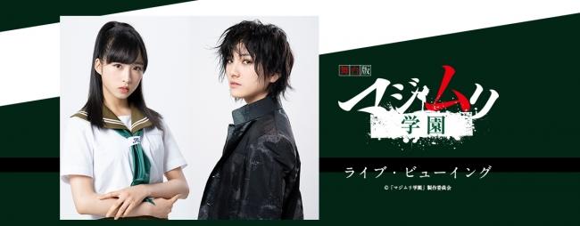 小栗有以・岡田奈々W主演! AKB48グループメンバーが出演の舞台版「マジムリ学園」ライブ・ビューイング決定