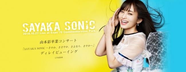 NMB48 山本彩卒業コンサート「SAYAKA SONIC ~さやか、ささやか、さよなら、さやか~」がディレイビューイング実施決定!
