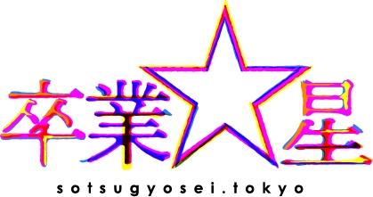 作曲家井上ヨシマサ氏が卒業生のReSTARTをテーマにしたボーカル&ダンスユニット『卒業☆星』のメンバー募集を開始!