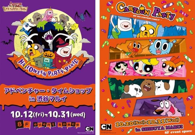 渋谷マルイで『アドベンチャー・タイムショップ』『CARTOON PARTY』開催!ジェイクとチェキなどイベント盛りだくさん