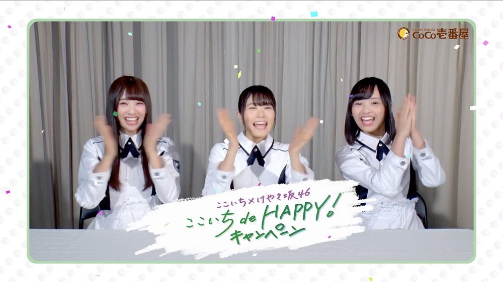けやき坂46「ここいち de HAPPY!キャンペーン」新TVCMオンエアーと同時に メイキング動画も公開!