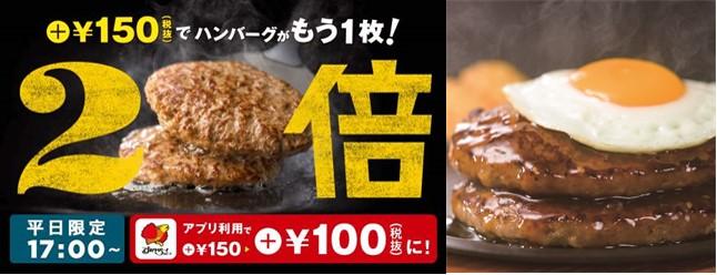 「ガスト」ハンバーグがもう一枚のキャンペーン第2弾!通常+150円(税抜)、アプリを使って+100 円(税抜)で倍バーグ!!