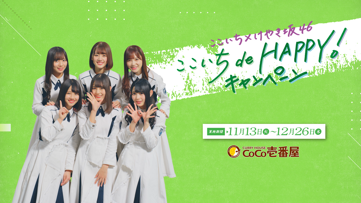 けやき坂46『ここいち de HAPPY!キャンペーン』 をスタート!プレゼント、 CM、「HAPPY!カレー」紹介動画も!