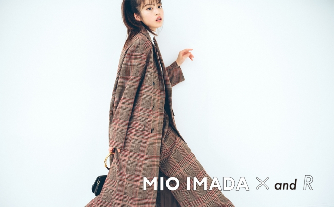 今田美桜がアパレルブランド「and R」とコラボ。コートやパンツなど5アイテムを発表