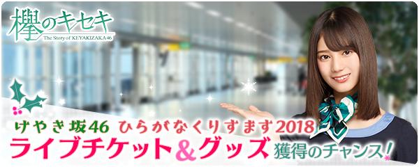 特典は「けやき坂46 ひらがなくりすます 2018」ライブチケット&ライブグッズ!アプリ『欅のキセキ』新イベント開催決定