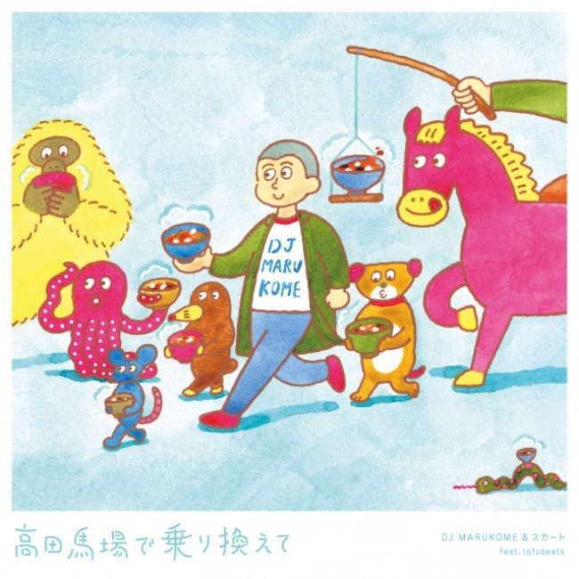 マルコメ君のアーティスト活動「DJ MARUKOME」が「スカート」と「tofubeats」を迎えた第2弾シングルをリリース