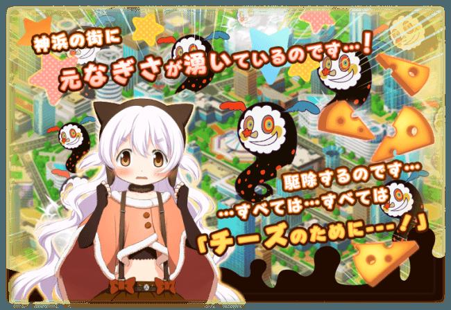 『マギアレコード 魔法少女まどか☆マギカ外伝』、11月9日17:00より新イベント『神浜チーズパニック!』を開催予定!