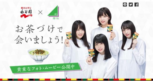 永谷園×欅坂46コラボ企画「お茶づけで会いましょう!」キャンペーン開催!スペシャル動画も順次公開