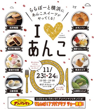 ららぽーと横浜にて「I LOVE あんこ」開催決定!11月23日~ 11月24日、アンパンマン ショーも開催