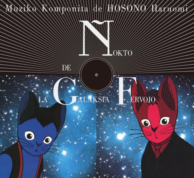 細野晴臣による『銀河鉄道の夜』サウンドトラックが未発表音源含む、ますむらひろしスリーブケースの特別版でリリース