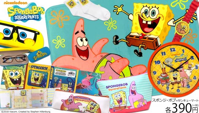 「スポンジ・ボブ×サンキューマート」大人気コラボにペンポ、ソックスなど新商品が続々登場