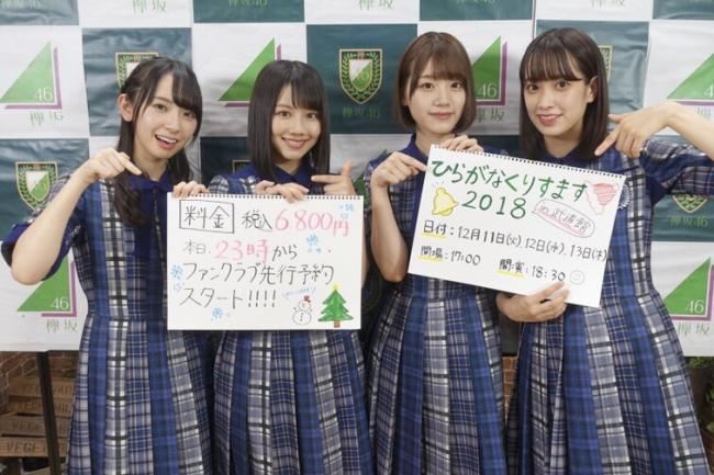 けやき坂46がSHOWROOMでハッピーなお知らせ!「ひらがなくりすます2018」日本武道館で3日間開催