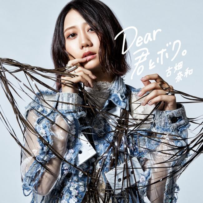SKE48 古畑奈和の1stミニアルバム『Dear 君とボク。』の収録曲・購入者特典が決定!オリラジ中田作詞曲も