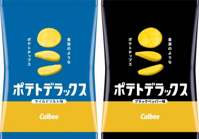 通常のポテチの約3倍の厚!カルビー『ポテトデラックス マイルドソルト味/ブラックペッパー味』が11月12日信越エリア限定発売