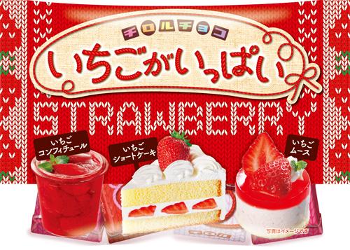 チロルチョコの新商品「いちごがいっぱい」が11月19日より発売
