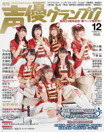 『声優グランプリ』が創刊24周年! 12月号表紙には7周年の『アイドルマスター シンデレラガールズ』から7人が登場!