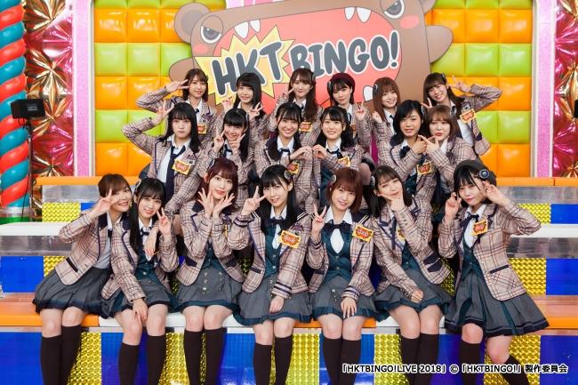 HKT48『HKTBINGO!』&『HKTBINGO!LIVE 2018』が日テレプラスで放送!「年末お笑い賞レース決勝進出!」を目指す