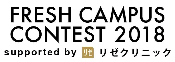 日本一かわいい大学新入生を決めるミスコン「FRESH CAMPUS CONTEST 2018」 ファイナリスト16名発表