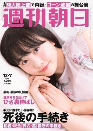 本田望結が「週刊朝日」表紙に初登場!グラビア&インタビューも