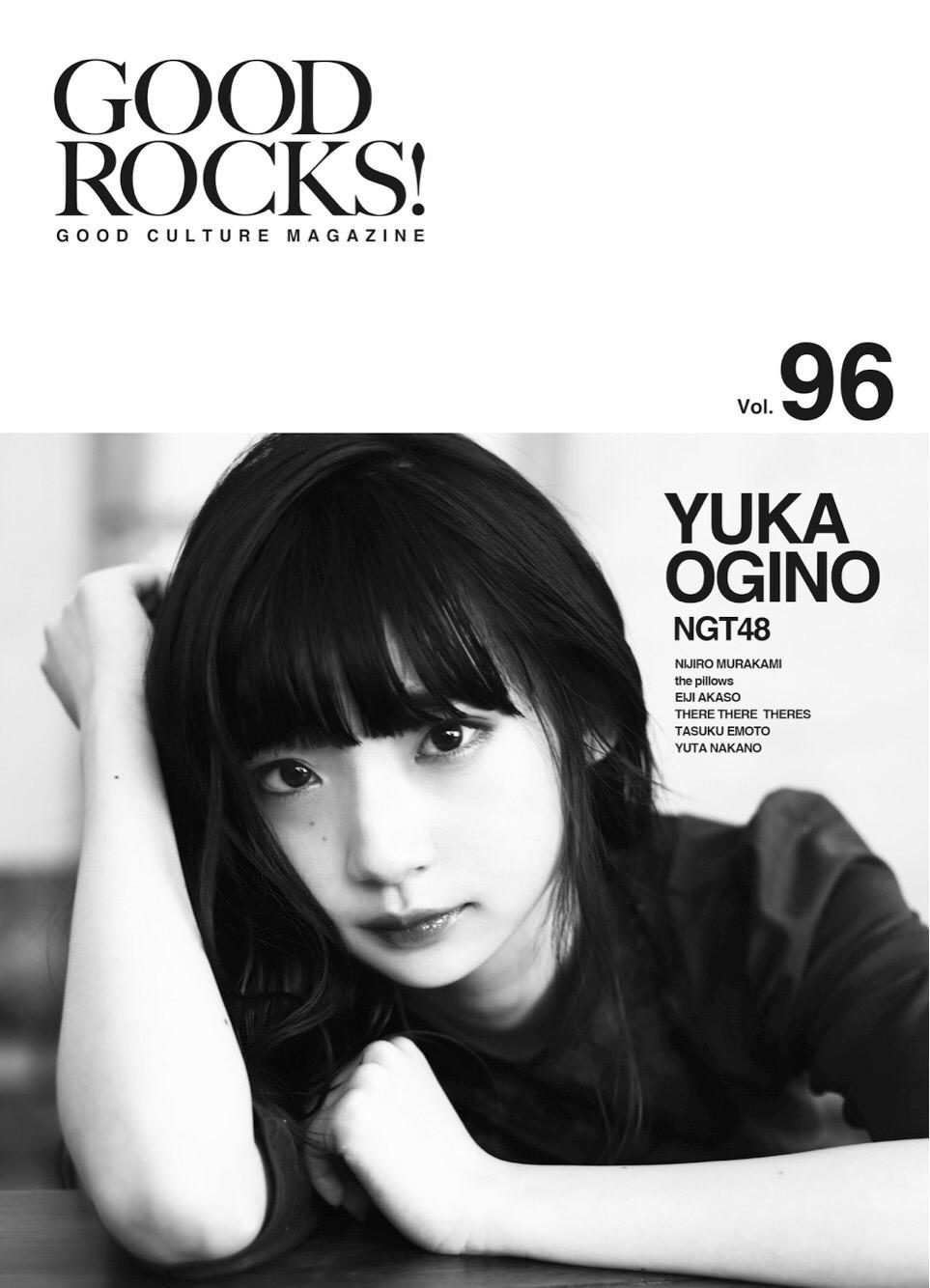 NGT48荻野由佳がモノトーン写真で魅せる「GOODROCKS!」の表紙に登場! 22ページの大特集