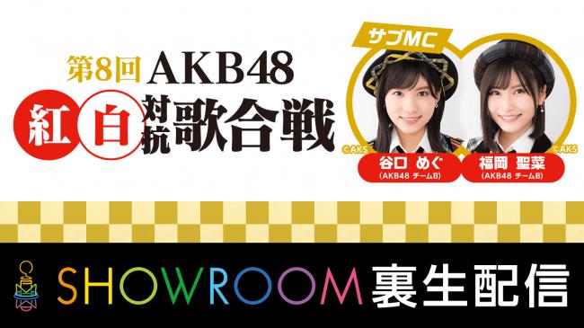 「第8回 AKB48 紅白対抗歌合戦」の舞台裏をSHOWROOM生配信!サブMCは谷口めぐ、福岡聖菜