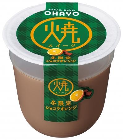 『焼スイーツ 冬限定ショコラオレンジ』が1月登場!「焼スイーツ」シリーズの冬季限定チョコデザートが新発売