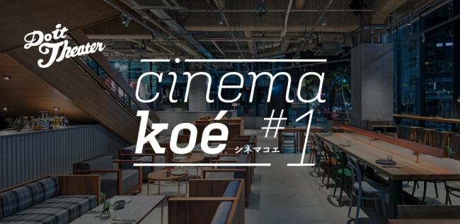 渋谷で新たな映画カルチャーを。『cinema koe』初開催は水曜日のカンパネラ・コムアイセレクトの映画をスニーク上映