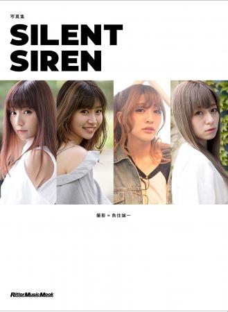 ガールズバンド「SILENT SIREN」のオフショットやライブシーンを追いかけた初の公式写真集が発売
