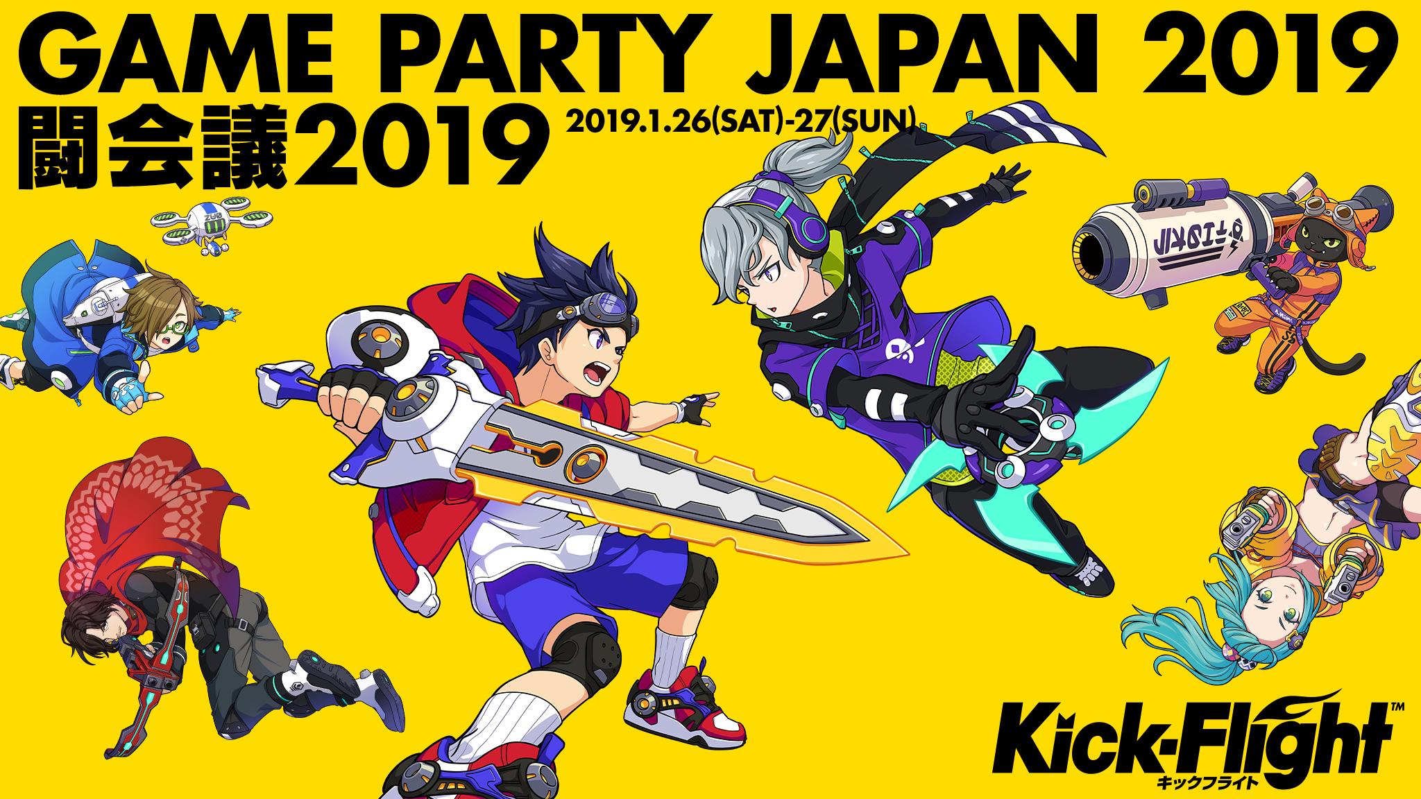 新作スマホゲーム「キックフライト」、企画盛りだくさんの「闘会議2019」出展ブースに水沢柚乃ら公式コスプレイヤー5名が登場!