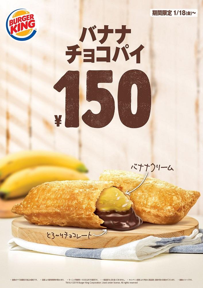 バーガーキングⓇの⼈気スイーツ 『バナナチョコパイ』が期間限定で登場!+ドリンクがお得なデジタルクーポンも配信