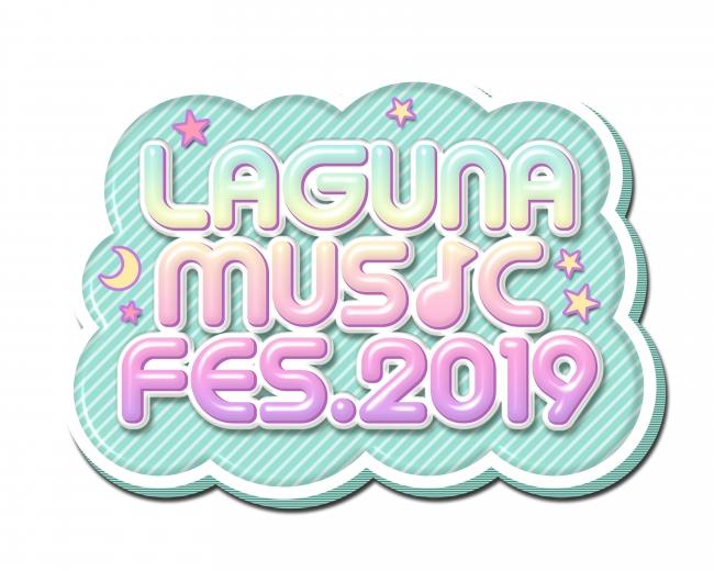 けやき坂46・宇野実彩子(AAA)・SKE48出演決定!ラグナシアで「LAGUNA MUSIC FES.2019」が開催