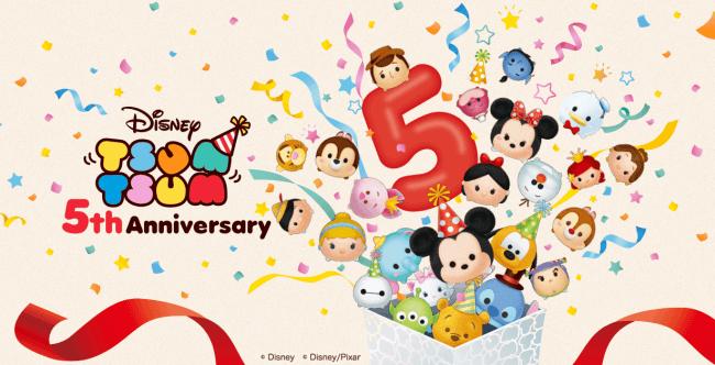 「LINE:ディズニー ツムツム」が5周年を記念し、新ツム、「ツムツム・ヒストリー」など5大キャンペーンを開始!