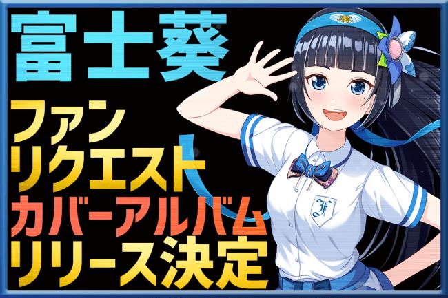 バーチャルタレント富士葵がカバーアルバムをリリース!ファンリクエストも募集中