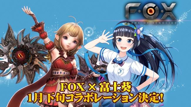富士葵がスマホゲーム「FOX-Flame Of Xenocide-」(フォックス)とコラボ!コスチュームやイベント「キクノジョーパニック」も開催