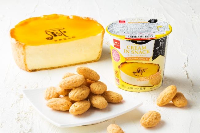 焼きたてチーズタルト専門店PABLO(パブロ)監修!大人気チーズタルトの味が楽しめる Sweetな新感覚スナックが登場