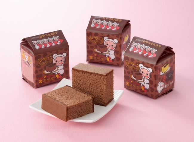 カステラの文明堂が濃厚なチョコレート味のバレンタイン限定商品を新発売!かわいいパッケージのチョコっとギフトも