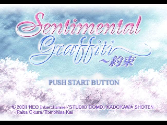プレイステーションゲームアーカイブスにて『センチメンタルグラフティ~約束~』が配信開始
