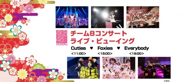 AKB48チーム8による新春コンサート3公演がライブ・ビューイング開催決定!