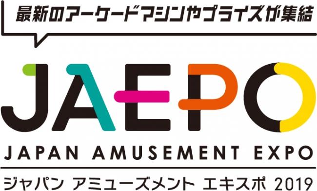 発売前の最新アーケード・クレーンゲームが楽しめる!「ジャパン アミューズメント エキスポ2019」が開催