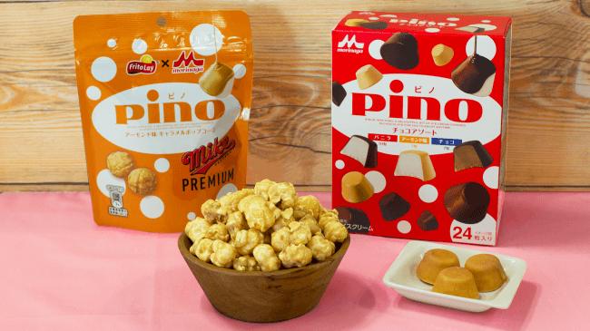 マイクポップコーンから「ピノ アーモンド味」が登場!2月11日より全国のコンビニエンスストアで先行発売