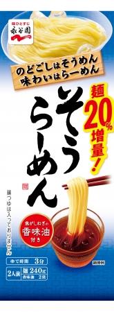 夏の定番そうめん×らーめんの「そうらーめん」が麺を20%増量!食べ応えアップでおいしく2月25日登場