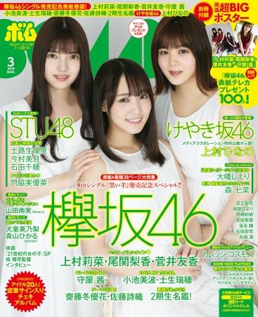 表紙巻頭は欅坂46の上村莉菜・尾関梨香・菅井友香!「ボム3月号」は欅坂46、38ページ大特集