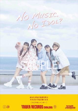 たこやきレインボーがタワレコアイドル企画「NO MUSIC, NO IDOL?」に登場