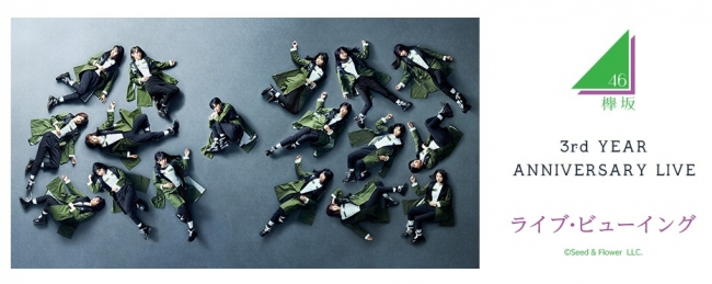 欅坂46 「3rd YEAR ANNIVERSARY LIVE」がライブ・ビューイング決定! 大阪フェスティバルホールから全国の映画館へ完全生中継