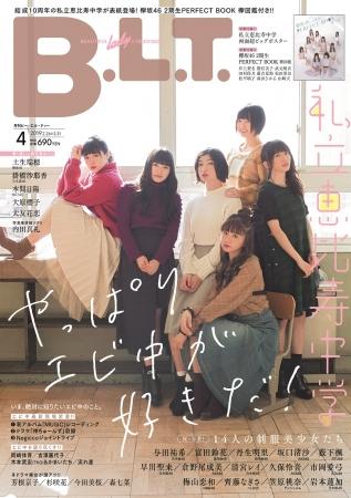 「やっぱりエビ中が好きだ!」「B.L.T.」4月号は私立恵比寿中学を大特集! 欅坂46・2期生初登場の「PERFECT BOOK 欅図鑑」も