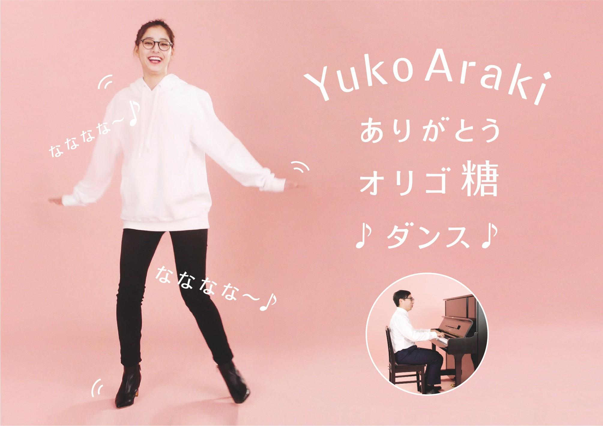 """新木優子がピアノ伴奏に合わせて""""ありがとうオリゴ糖ダンス公開!最後の最後までカワイイ笑顔"""