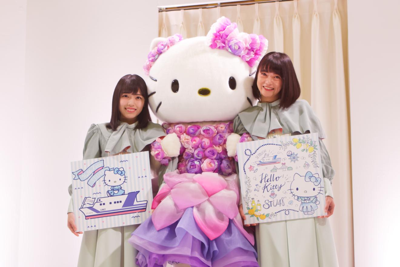 「STU48×ハローキティ」のコラボに岩田陽菜と田中皓子も笑顔!「SANRIO EXPO 2019」でハローキティと発表