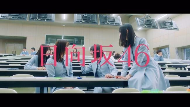 日向坂46が待望のデビューシングル「キュン」のMusic Videoを公開!お気に入りはキュンキュンダンス