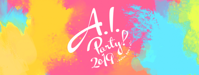 キズナアイの2nd バースデーイベント『A.I. Party! 2019 〜 hello, how r u? 〜』開催決定!オフィシャルWeb先行抽選申込スタート